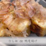 【ひしおを使ったレシピ】簡単最強おつまみ!「ひしおde栃尾揚げ」(アレンジもしやすい!)