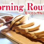 【モーニングルーティン】手作りパン&手作りクリームチーズで最高の朝♡お料理下ごしらえetc1/2