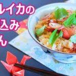 ホタルイカの炊き込みご飯の作り方レシピ – 簡単和食料理 japanese food|姫ごはん