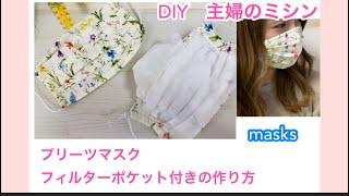 フィルターポケット付きプリーツマスクの作り方、主婦のミシン、#mask#作り方#マスク