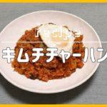【料理レシピ】キムチチャーハン 韓国料理作り方簡単料理動画 【metalsnail】 料理チャンネル