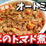 【本格イタリアン】レンジで簡単オートミールさばのトマト煮!