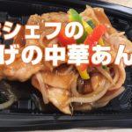 【惣菜】【レシピ】【簡単】厚揚げの中華あんかけ