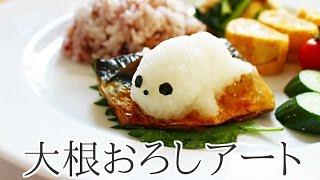 大根おろしアート サバの塩焼き 作り方レシピ 簡単和食かわいい料理|姫ごはん