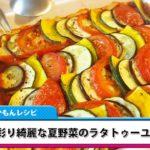 【うまかもんレシピ】簡単おもてなし♪彩り鮮やか夏野菜のラタトゥーユ