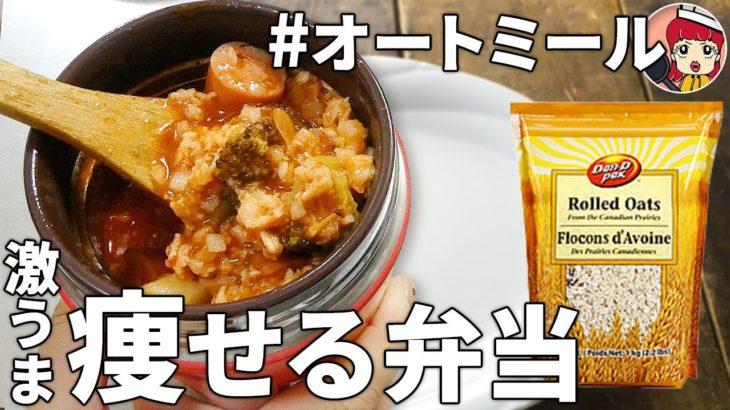 【低カロ×低糖質】放置で超簡単◎オートミールで痩せるトマトリゾット弁当 オートミールレシピ   作り方   料理ルーティン   スープジャー   お粥   糖質制限   ダイエット