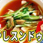 【超簡単】冷やしスンドゥブを作ってみた【夏レシピ】【韓国料理】