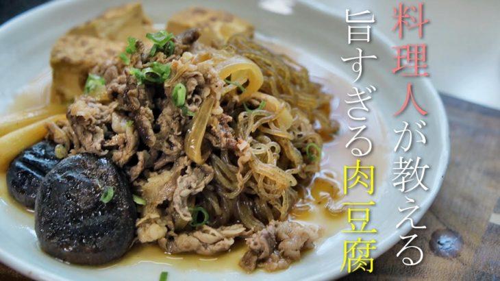 料理人が教える簡単で美味い肉豆腐の作り方レシピ すき焼き風 基本の家庭料理