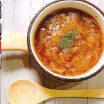 【簡単・時短・レンジ料理】オニオンスープ美味しい作り方レシピを参考にサラリーマン(妻)の為に朝食仕込み