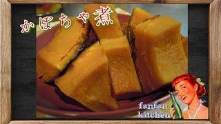 かぼちゃの煮物レシピ~簡単すぎるけど美味しすぎる!ほくほく甘!