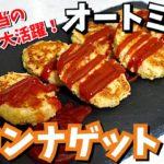 【作り置き】揚げないオートミールチキンナゲットの作り方!ダイエットレシピ!