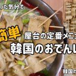 韓国料理店が教える! 簡単!韓国のおでん作り方/レシピ(韓国に行った気分で楽しめるレシピ)