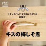 キスの梅しそ煮オリジナルレシピ!クックパッド「プロのレシピ」とサカナバッカのコラボ。
