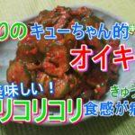 【韓国料理レシピ】きゅうりキムチ・オイキムチの作り方。超簡単!きゅりのキューちゃん味のコリコリ食感きゅうりキムチ。きゅうりナムル、きゅうりムチムと言っても良し。