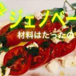 【ジェノベーゼ】【黄金レシピ】【簡単】ナッツ系はなくてもオッケー!バジルの風味豊かなジェノベーゼのご紹介です♪