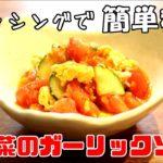 【旬を美味しく】夏野菜のガーリックソテー【簡単料理レシピ】