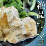 プロが教える簡単で美味いエビマヨの作り方レシピ 海老マヨネーズ 中華料理