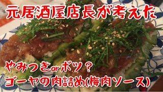 簡単【おつまみ】ゴーヤの肉詰め?これどうなの?【料理動画】【バズレシピ】【やみつき】【レシピ】【節約】