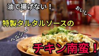 【簡単料理レシピ】特製タルタルソースで食べる チキン南蛮!【油で揚げない!】