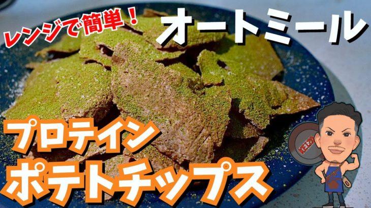 【レンジで簡単】オートミールプロテインチップス!