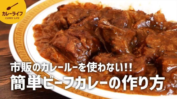 【カレーレシピ】市販のカレールーを使わない!本格簡単♪ビーフカレーの作り方
