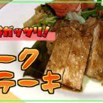 【料理レシピ】ポークステーキの作り方【簡単でおいしい】