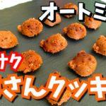 【レンジで簡単】サクサクくまさんオートミールクッキー!