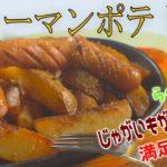 ジャーマンポテト 【じゃがいも 料理】簡単 美味しい レシピ ソーセージ  おつまみレシピ