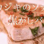 メカジキのソテー【低温調理器レシピ】簡単美味!
