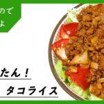 本格タコライスの簡単な作り方|レシピ|料理