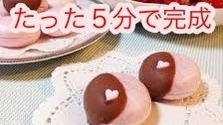 【スイーツレシピ】【簡単】たった5分!いちごモナカ