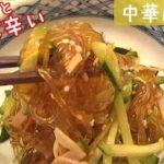 [レシピ動画] ちゅるっとさっぱり!【中華風春雨】お酢とラー油で酸っぱ辛い♪ 料理 簡単