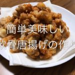 [レシピ]簡単鶏軟骨の唐揚げ