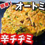 【レンジで簡単】オートミールチヂミ!お弁当のおかずにもおすすめ!