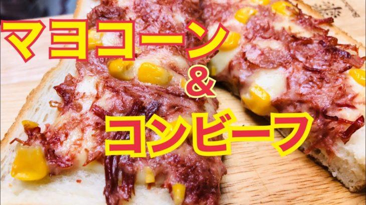 【モーニングレシピ】簡単美味いトースト!マヨコーン&コンビーフ(≧∀≦)