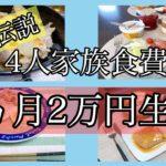 【食費節約生活】4人家族1ヶ月2万円生活🌷新たな挑戦の始まり