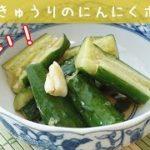 [レシピ動画] やみつき注意!【たたききゅうりのにんにくポン酢漬】ポリポリ止まらない!料理 簡単