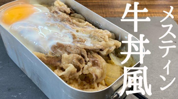【メスティン】『牛丼風炊き込みご飯』の簡単キャンプ料理レシピをご紹介!!