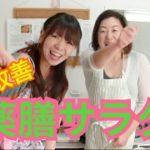 薬膳レシピ!簡単薬膳サラダ1