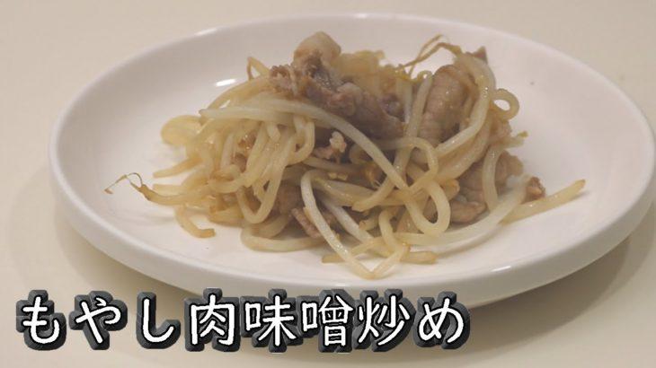 一人暮らし男の自炊!超時短料理 もやし肉味噌炒め【簡単料理レシピ】