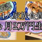 【食費節約生活】4人家族1ヶ月2万円生活4〜6日目🌷カサ増し節約豆腐ハンバーグ
