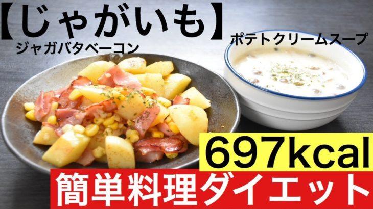 【じゃがいも】で作る簡単料理ダイエットレシピ!!