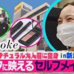 マスクに映えるセルフメイク術【第一弾】ナチュラル大人眉に変身!