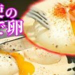ウフマヨ 作り方☆卵料理 で 超!簡単 フレンチ レシピ!