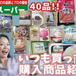 節約主婦の業務スーパー購入品、安くて美味しいオススメ商品