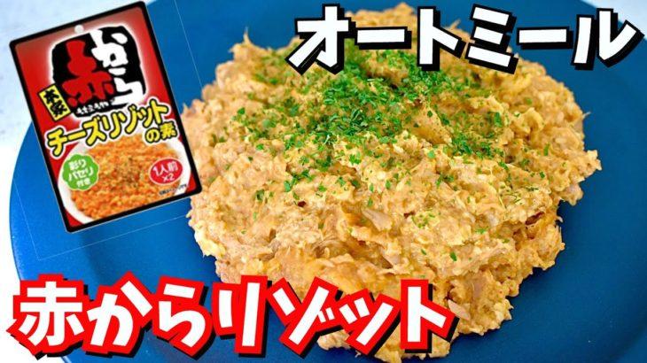 【簡単レンチン】オートミール赤からチーズリゾット!