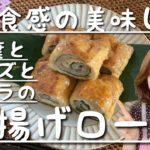 【簡単レシピ】絶対オススメめ!!油揚げロール!!大葉とチーズと豚バラを使って作ります!!