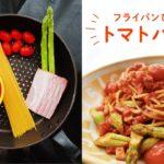 【ワンパン】 トマトパスタ!フライパン ひとつで作れるラクうまレシピ!【簡単料理動画】