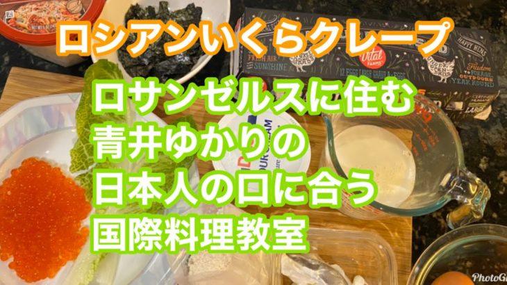 【料理レシピ】ロシアンいくらクレープ  アメリカのロサンゼルスに住む日本人・青井ゆかりの日本人の口に合う簡単・お手軽国際料理のレシピを世界へ発信