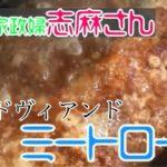 【伝説の家政婦 志麻さん料理レシピ】簡単パンドヴィアンドを作ってみた
